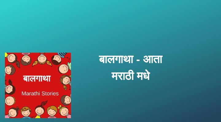 Banner for Baalgatha Marathi Podcast